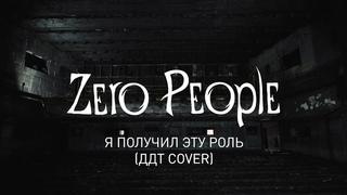Zero People — Я получил эту роль (ДДТ cover, LIVE)