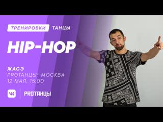 Жасэ, Hip-Hop