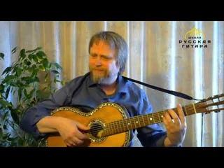 Кирилл Волжанин (семиструнная гитара)