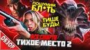 ВСЕСМЕРТИ Тихое место 2 2021 ОБЗОР