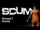 Сериал SCUM - Эпизод 7 Клятва