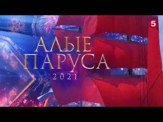 """""""Алые паруса-2021"""""""