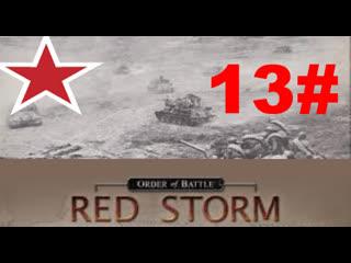 13 Crimea