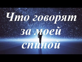 "Таро ""Что говорят за моей спиной"" Таро-расклад, Ленорман, Советы Ангелов"