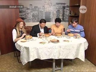 Званый ужин  Неделя 313 День 4