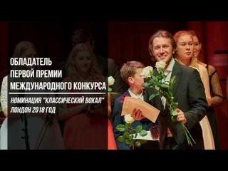 Евгений Южин. Золотой тенор. Видеопрезентация 2019
