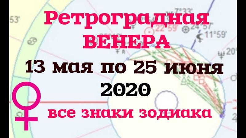 РЕТРОГРАДНАЯ ВЕНЕРА 13 мая 25 июня 2020 года для ВСЕХ ЗНАКОВ ЗОДИАКА
