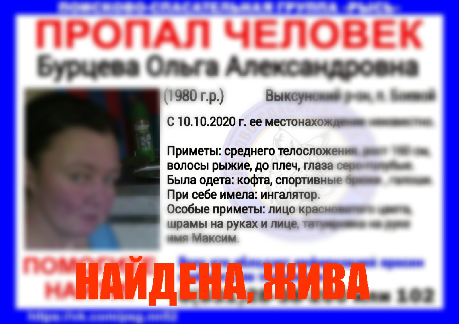 Бурцева Ольга Александровна