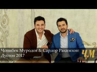 Jonibek Murodov & Sardor Rahimkhon - Do'ston (2017)   Джонибек Муродов & Сардор Рахимхон - Дустон
