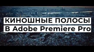 Как сделать киношные полосы в Premiere Pro?