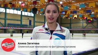 Alina Zagitova В соцсетях стартовала акция Минздрава России #ТыСильнее 😉  2018 11 28
