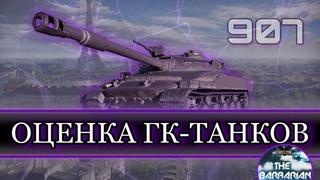 Об.907 I Оценка ГК-ТАНКОВ I WN8 5k+