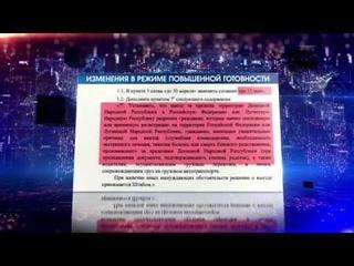 Самоизоляция продлена до 13 мая, правила выезда из ДНР. Изменения в Указе Главы ДНР. 01.05.2020