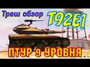 ТРЕШ ОБЗОР НА Т92Е1 - ПТУР 9 УРОВНЯ | WOT BLITZ