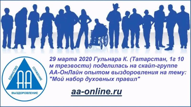 Гульнара К Татарстан 1г 10 м трезвости на скайп группе АА ОнЛайн 29 марта 2020г