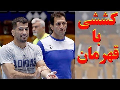امید نوروزی بعد از یک تمرین سخت و جانانه Omid Noroozi Olympic
