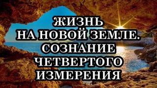 СОЗНАНИЕ ЧЕЛОВЕКА ЧЕТВЕРТОГО ИЗМЕРЕНИЯ