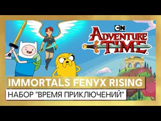 "Immortals Fenyx Rising - набор для персонажа ""Время приключений"""