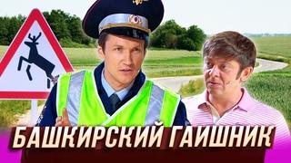 Башкирский гаишник — Уральские Пельмени — Красноярск