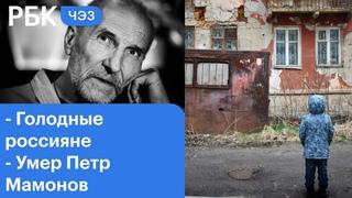 Россиянам не хватает еды. Умер Петр Мамонов. Потопы в Москве и Европе
