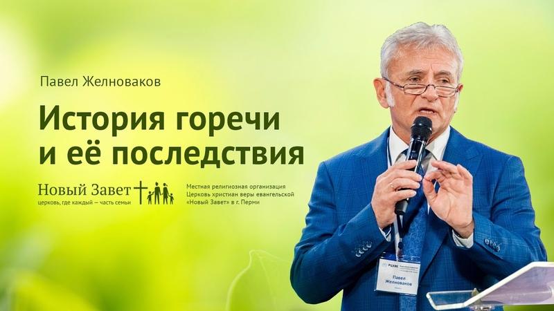 Павел Желноваков История горечи и её последствия 18 августа 2019