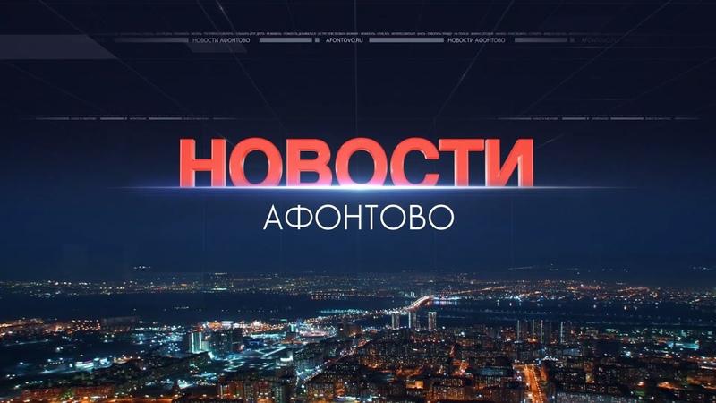 Новости Афонтово 10 11 2020
