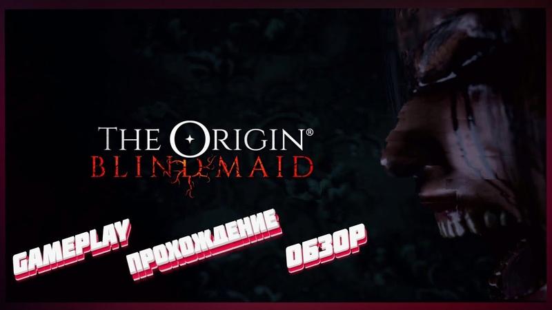 THE ORIGIN Blind Maid gameplay прохождение обзор