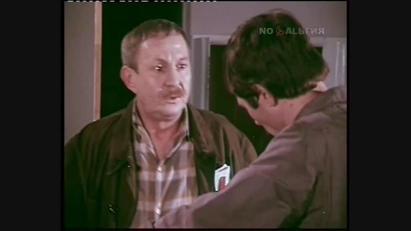 2) Мелодия на два голоса (1980) (2 серия) (Евгений Меньшов, Людмила Нильская, Владимир Заманский, Борис Новиков)