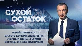 Пронько: Власть копила деньги на «черный день», на мой взгляд, он уже наступил