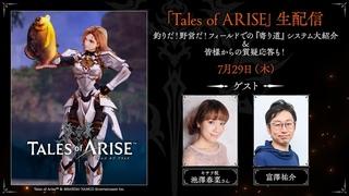 「Tales of ARISE」生配信 釣りだ!野営だ!フィールドでの『寄り道』システム大紹介 & 皆様からの質疑応答も!