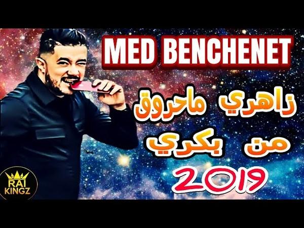 Mohamed Benchenet 2019 Zahri Mahrog Men Bekri Rai Jdid 2019 Rai Kingz