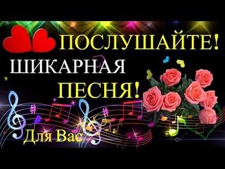 Вот это Песня! Очень Классная Песня! Обязательно Послушайте!Хорошего настроения!Хорошего дня!