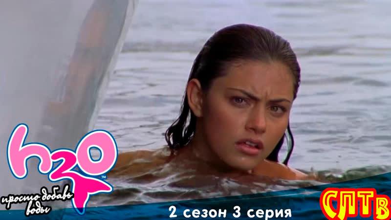 H2O Просто добавь воды 2 сезон 3 серия Тот кто сбежал