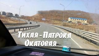 Тихая, Патрокл, Окатовая - Владивосток.