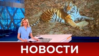 Выпуск новостей в 09:00 от
