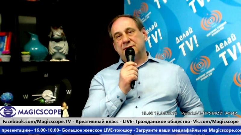15.20 13.04.2018 Александр Курганов, учредитель пермской медиаплатформы Magicscope.com
