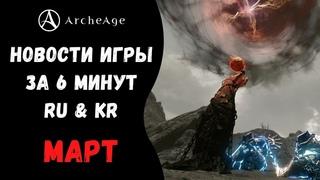 ArcheAge 7.0 | ЛИСМАН | НОВОСТИ ИГРЫ ЗА 6 МИНУТ! МАРТ. (RU & KR)