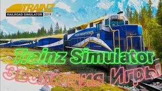Trainz Simulator.Эволюция Игры #Trainz_Simulator_Эволюция_Игр