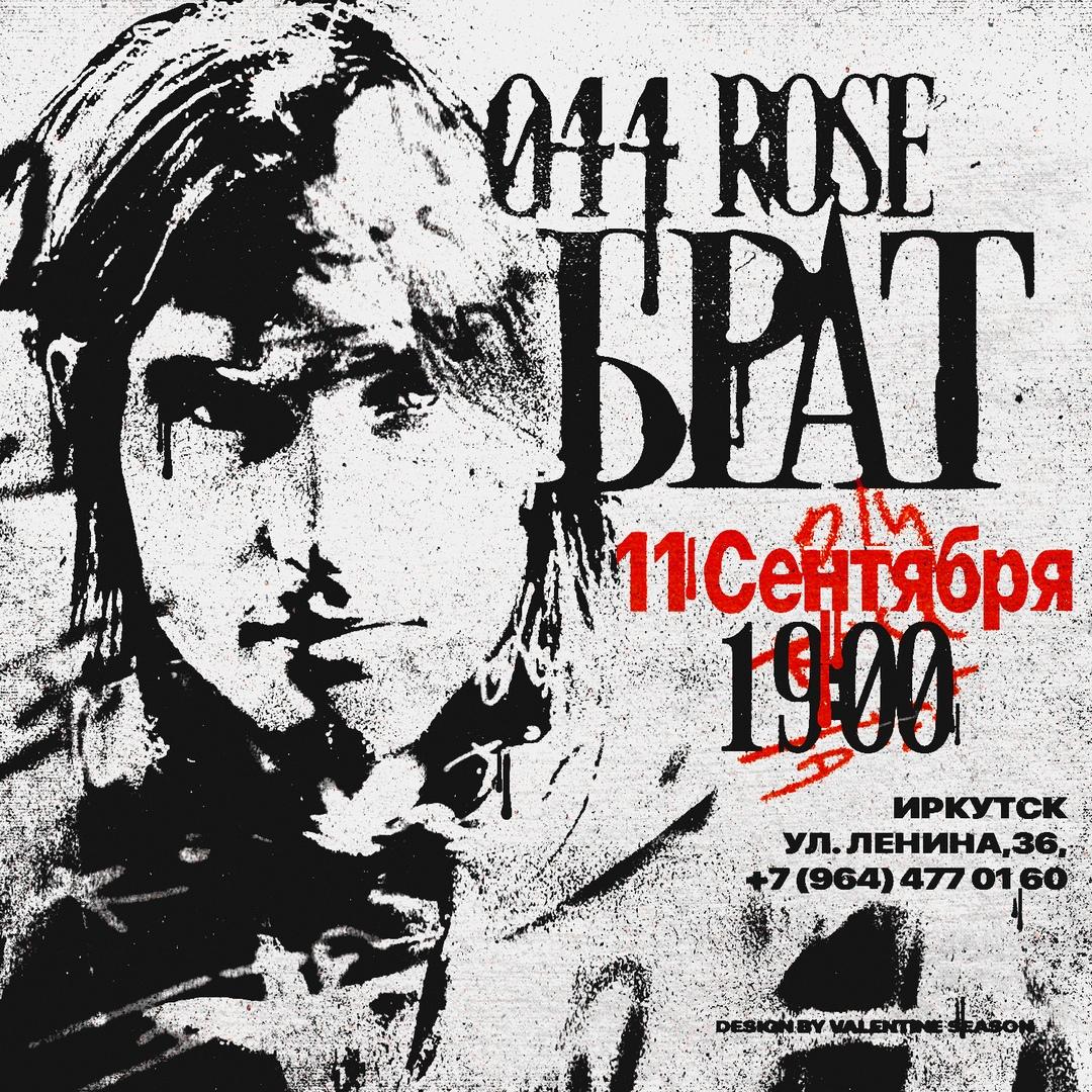 Афиша Иркутск 044 ROSE / ИРКУТСК / 11 Сентября Magic City