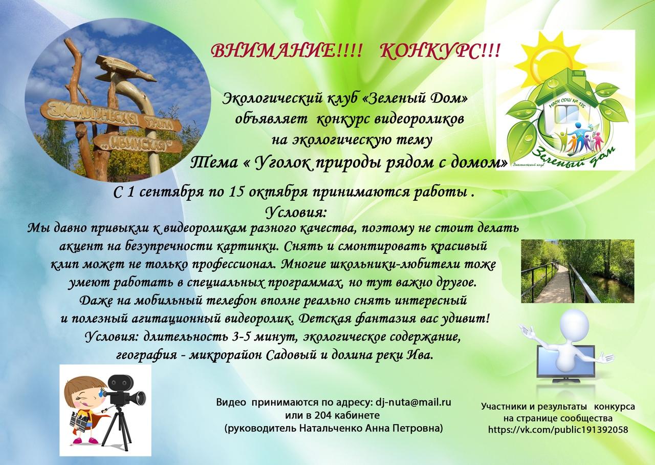 Экологический клуб «Зеленый дом» приглашает принять участие в фото и видео конкурсе «Уголок природы рядом с домом»