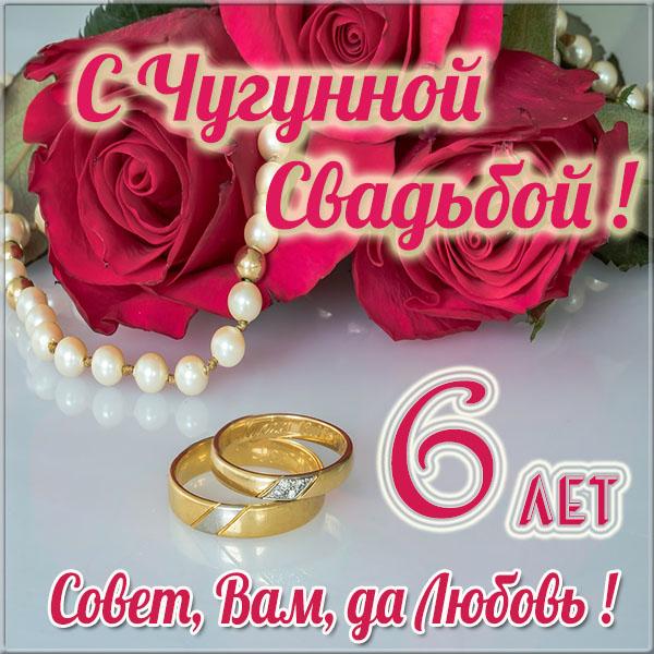Поздравление чугунная свадьба родителей
