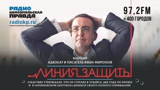 Иван #МИРОНОВ   ЛИНИЯ ЗАЩИТЫ  