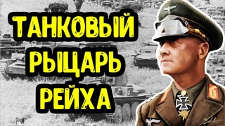 Эрвин Роммель - генерал, который лично воевал на передовой!