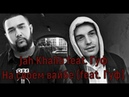 Jah Khalib feat. Гуф - На своём вайбе (feat. Гуф)   Music Video