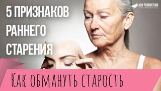 5 признаков раннего старения и что пора серьезно заняться собой!