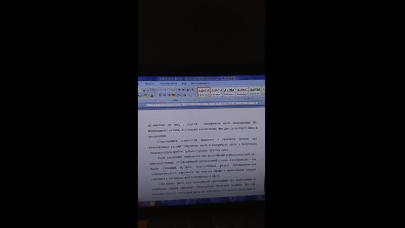 20200604 165620 Тема Психология формы Психология восприятия