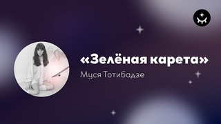 "Муся Тотибадзе «Зеленая карета» / Musia Totibadze ""Green Coach"""