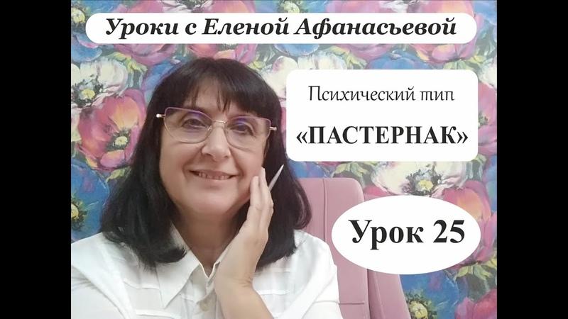 Психософия с Еленой Афанасьевой Урок 25 Психический тип пастернак
