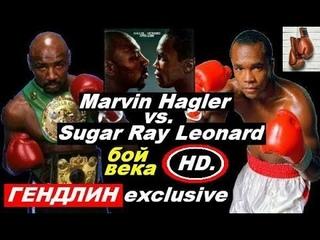 Марвин Хаглер - Шугар Рэй Леонард (Гендлин) / Marvin Hagler vs Sugar Ray