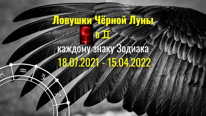Ловушки Чёрной Луны в ♊ Близнецах для каждого знака Зодиака 18 07 2021 15 04 2022